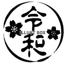 無料イラスト 白黒桜令和ハンコ風イラスト 透過png