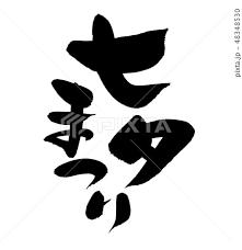 筆文字 七夕まつり イベント イラストのイラスト素材 48348530 Pixta