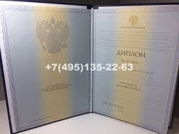 Купить диплом старого образца в Москве Цена диплома о высшем  diplom specialista 2011 2013 1