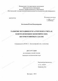 Диссертация на тему Развитие методики бухгалтерского учета и  Диссертация и автореферат на тему Развитие методики бухгалтерского учета и контроля внешнеэкономических внутригрупповых сделок