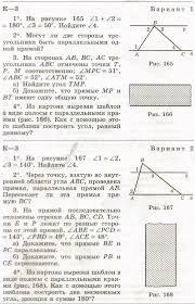 Рабочая программа по учебному курсу Геометрия класс скачать  Контрольная работа № 3