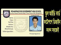 Youtube আইডি Bangla কার্ড Design - স্কুল Tutorial ডিজাইন Id Cs6 Adobe Photoshop student