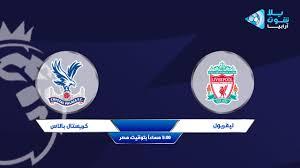 مشاهدة مباراة ليفربول وكريستال بالاس بث مباشر اليوم الدوري الانجليزي,ليفربول ضد كريستال بالاس مباشر اليوم, يستضيف اليوم ملعب انفيلد مواجهه. Sjin0rm Fcsb3m
