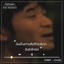 โกดังเพลง -