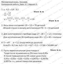 Математика класс дидактические материалы Чесноков контрольная  РАБОТА НУРК К 7 ВАРИАНТ 4