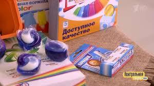 Стиральный порошок Контрольная закупка Выпуск от