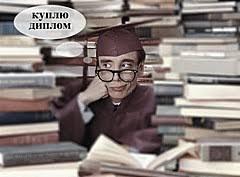 Купить диплом о высшем образовании Продажа дипломов и аттестатов  Перспективы покупки диплома Вуза куплю диплом