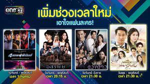 เต็มอิ่มกับละครช่องวัน31 ทุกช่วงเวลา | ละครดีดูที่ช่องวัน31 [  ประเทศไทยรับชมได้ 18 เม.ย. 63 ] - YouTube