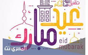 ثيمات عيد الاضحى 2021 جاهزة للطباعة - المصري نت