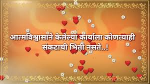 good morning beautiful marathi whatsapp