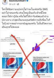 ลิ้งกองทุนสวัสดิการเป๊ปซี่แบบนี้ไม่ต้อ... - EarthTime-Thailand