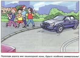 Пешеход Безопасность пешехода ОБЖ класс Смирнов Безопасность пешехода