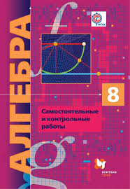 Алгебра углубленное изучение Самостоятельные и контрольные  Купить Мерзляк А Г Алгебра углубленное изучение Самостоятельные и контрольные