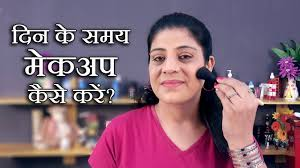 how to do day makeup self makeup tips द न क समय म कअप क स कर tips in hindi by sonia goyal 66 you