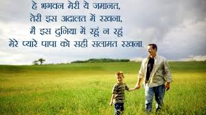 1973 Father Quotes From Son In Hindi Facebook Whatsapp Status