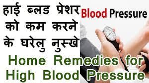 High Blood Pressure Diet Home Remedies Treatment In Hindi