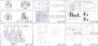 Дипломный проект на тему Проект модернизации конусной дробилки  чертеж Дипломный проект на тему