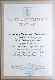 РЕЛОД Наши награды Диплом 3