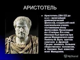 Презентация на тему АРИСТОТЕЛЬ КРАТКАЯ БИОГРАФИЯ АРИСТОТЕЛЬ  2 АРИСТОТЕЛЬ КРАТКАЯ БИОГРАФИЯ