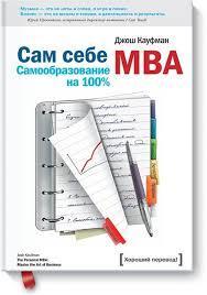 """Книга """"<b>Сам себе MBA</b>"""" – купить книгу с быстрой доставкой в ..."""