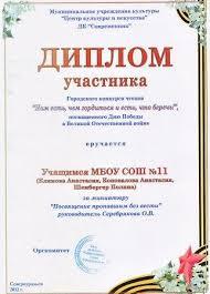 Участник Ольга Серебрякова iteach  Диплом 9 мая сер 2012 jpg