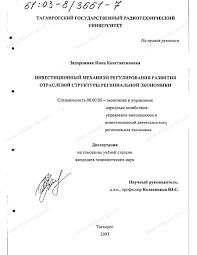 Диссертация на тему Инвестиционный механизм регулирования  Диссертация и автореферат на тему Инвестиционный механизм регулирования развития отраслевой структуры региональной экономики