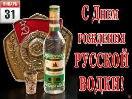 День рождения русской водки Мастерок жж рф Ученые говорят что одномоментный прием 400 грамм неразбавленного этилового спирта литр водки является смертельной дозой для среднестатистического