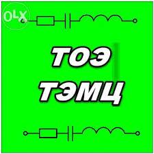 Электротехника ТОЭ ТЭМЦ сопромат теормех чертежи  Электротехника ТОЭ ТЭМЦ сопромат теормех чертежи контрольные Харьков