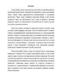 Контрольная Супружеские конфликты Контрольные работы Банк  Супружеские конфликты 08 05 15