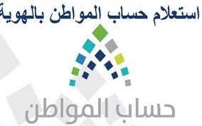 السعودية| 5 خطوات للاستعلام عن حساب المواطن برقم الهوية (شرح مبسط)