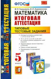 Книга Математика класс Типовые тестовые задания Итоговая  Математика 5 класс Типовые тестовые задания Итоговая аттестация