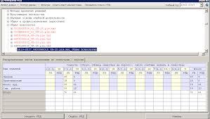 Инструкция методические указания по работе в модуле ИС  Страница 6 из 35 Работа с программой Менеджер РПД Менеджер РПД позволяет осуществлять навигацию