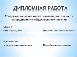 Совершенствование маркетинговой деятельности на предприятии  ДИПЛОМНАЯ РАБОТА