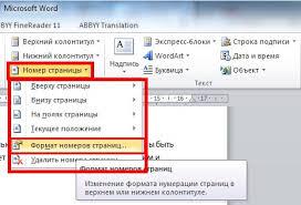 Как пронумеровать страницы в ворде и без  Как пронумеровать страницы в ворде без титульного листа