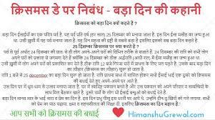 Christmas Day Essay Christmas Day Information In Hindi Short Essay Christmas