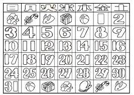 カレンダー 平成29年12月12 ぬりえ当番高齢者介護無料