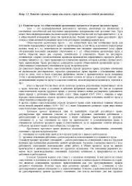 Понятие трудового права как науки отрасли права и учебной  Понятие трудового права как науки отрасли права и учебной дисциплины конспект Трудовое право