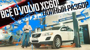 Обзор <b>Volvo XC60</b> БУ с пробегом I Все болячки <b>модели</b> ...