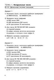 из для Математика класс Самостоятельные работы ФГОС  Иллюстрация 2 из 9 для Математика 5 класс Самостоятельные работы ФГОС Зубарева Мильштейн Шанцева Лабиринт книги