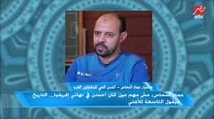 عماد النحاس: أتمنى أن يكون بدر بانون أفضل مني - YouTube