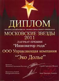 Награды Ежегодный конкурс в области профессионального признания на рынке недвижимости Московские звезды