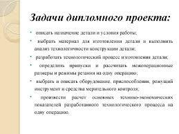 Ц Цели и задачи дипломной работы ПишемДипломрф