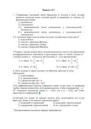 Дисциплина Физика Контрольная работа № Оптика Контрольная работа Оптика