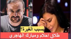 طلاق الفنانة احلام يجتاح الانترنت !! التعليق الاول لـ مبارك الهاجري -  YouTube