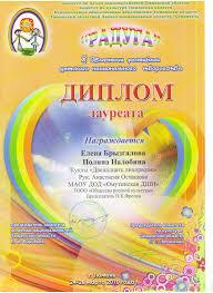 Омутинская детская школа искусств 2013 год Диплом участника Всероссийского конкурса изобразительного искусства Ангел вдохновения