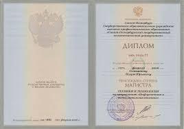 Соломонов Игорь О себе МАГИСТР техники и технологии по направлению Автоматизация и управление
