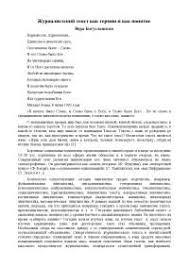 Реферат по теме Журналистский текст как термин и как понятие  Реферат по теме Журналистский текст как термин и как понятие