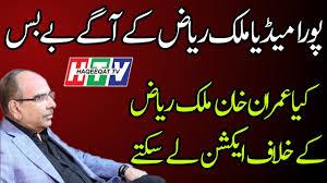 Riaz Sahab Designer Settlement Of Malik Riaz And Direction Of Media Including Imran Khan