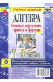 Алгебра. 7-9 классы. Основные определения, правила и ...