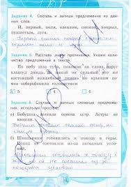 ГДЗ Контрольные работы по русскому языку класс Крылова 21стр